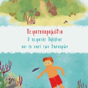 ΕΜΠΡΟΣΘΟΦΥΛΛΟ 1