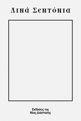 Λινά Σεντόνια Εξώφυλλο