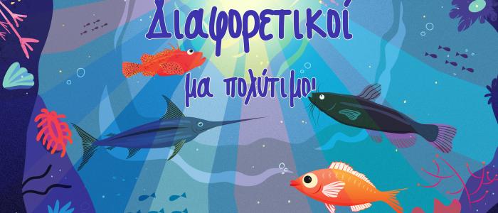 diaforetikoi_ma_politimoi_main